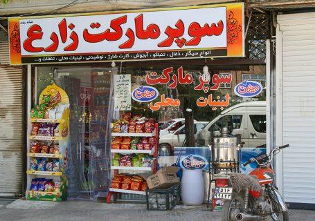 9 wenig bekannte Fakten über den Iran
